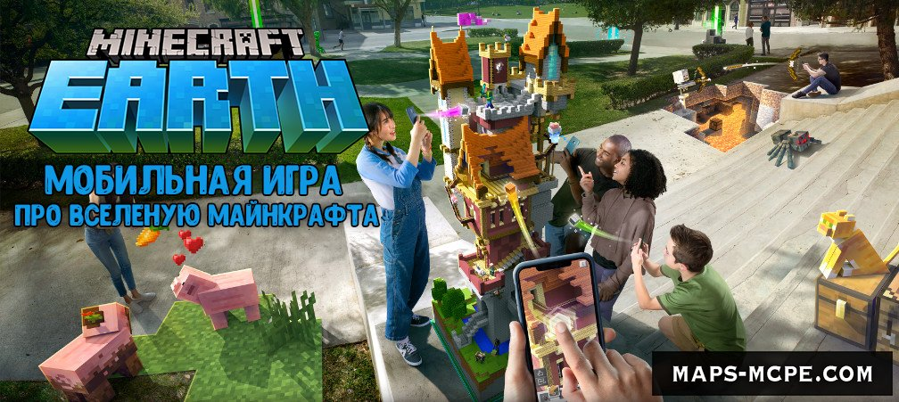 Скачать Minecraft Earth beta